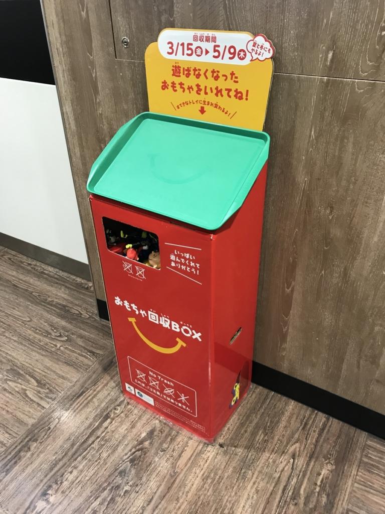 マクドナルドおもちゃ回収ボックス