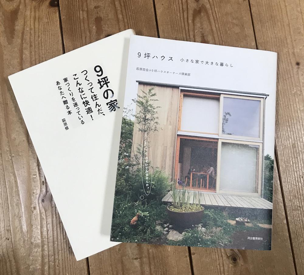 9坪ハウスの本2冊