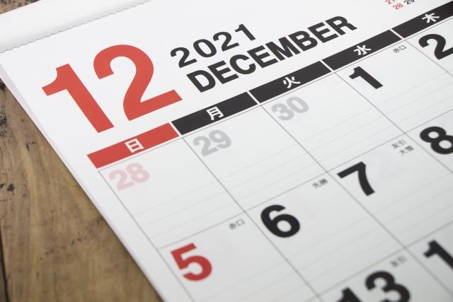 カレンダー2021 アイキャッチ