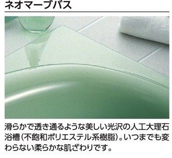 浴槽カタログ1